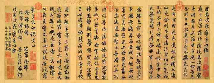 1280px-Prajnyaapaaramitaa_Hridaya_by_Zhao_Meng_Fu_Main_Part