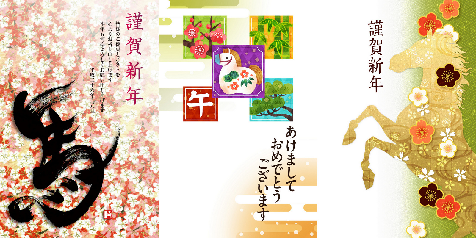 2014 — Japanese New-Year\'s Card Design (Free from Canon ...