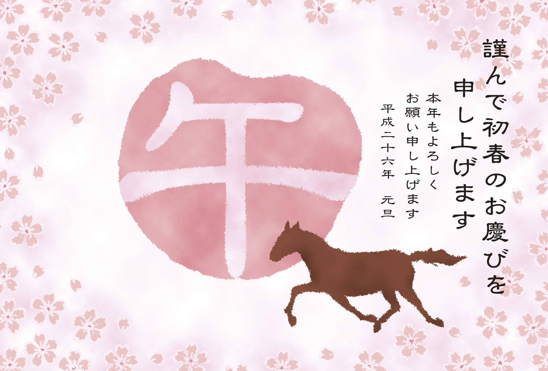 Japanese New Years Card 2014 Year Of Horse Yoshizens Blog