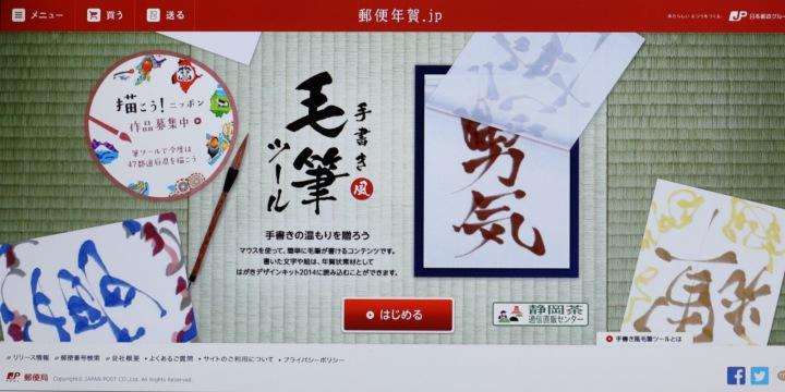 JP-mouhitsu(1)A09A1790-001
