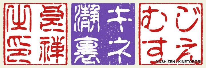 JP-Nenga-Hanko-507-001
