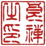 Newyear2014-Hanko-510-001